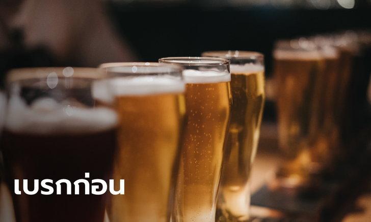 สรรพสามิต เบรกเก็บภาษีความเค็ม-เบียร์ 0% หลัง สธ.วุ่นรับมือโควิด-19