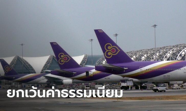การบินไทยยกเว้นค่าธรรมเนียมการเปลี่ยนเที่ยวบินเส้นทางญี่ปุ่น เกาหลี ไต้หวัน และสิงคโปร์