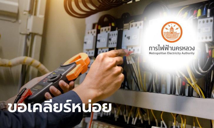 MEA แจงการคืนดอกผลเงินประกันการใช้ไฟฟ้า