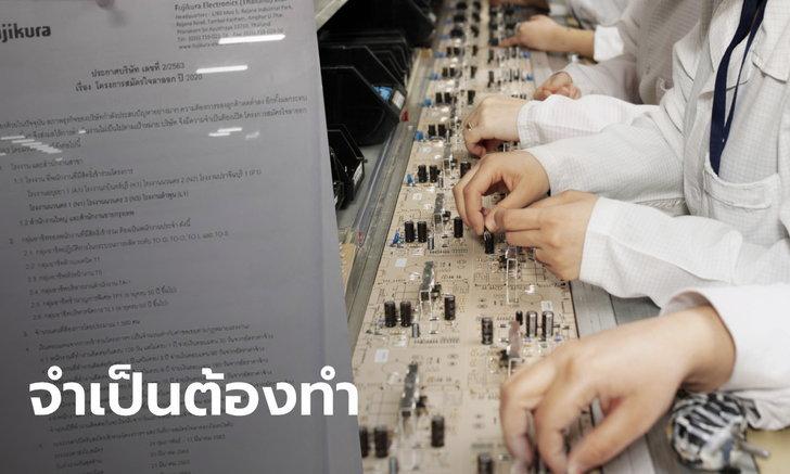 หนุ่มสาวโรงงานช็อก! ผู้ผลิตอุปกรณ์อิเล็กทรอนิกส์เปิดโครงการสมัครใจลาออก 1,500 คน