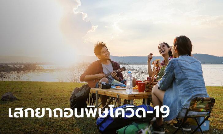 """คลังจัดยาแรงถอนพิษโควิด-19 ปลุกกระแส """"ไทยเที่ยวไทย"""" ฟื้นเศรษฐกิจ"""