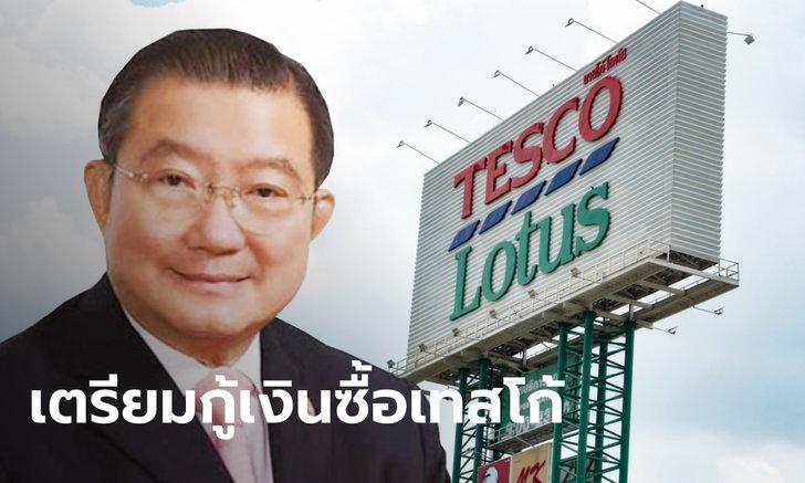 """เจ้าสัวเจริญ จ่อกู้เงิน 3 แสนล้านบาท ทุ่มซื้อ """"เทสโก้ โลตัส"""" ทั้งไทย-มาเลเซีย"""