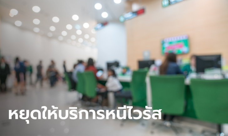 แบงก์กสิกรไทย หยุดให้บริการบูธแลกเปลี่ยนสกุลเงินต่างประเทศ เผ่นหนีไวรัสโคโรนา