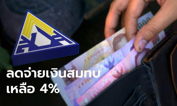 ลดจ่ายเงินสมทบเงินประกันสังคม ลูกจ้าง-นายจ้าง เหลือ 4% นาน 6 เดือน บรรเทาพิษพิษโควิด-19
