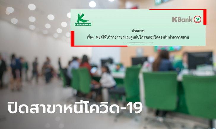 กสิกรไทย ประกาศปิด 5 สาขา ที่สนามบินสุวรรณภูมิ-ดอนเมือง หลังพบผู้ติดเชื้อโควิด-19