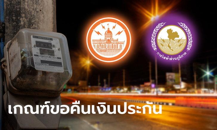 เปิดหลักเกณฑ์การขอรับเงินคืนประกันการใช้ไฟฟ้า 23 ล้านรายทั่วประเทศ