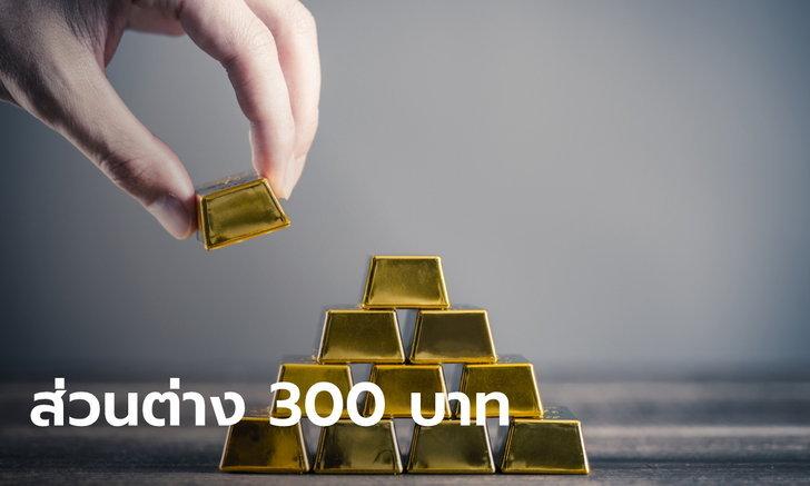 ราคาทองคำแท่งจะมีการซื้อ-ขายส่วนต่าง 300 บาท
