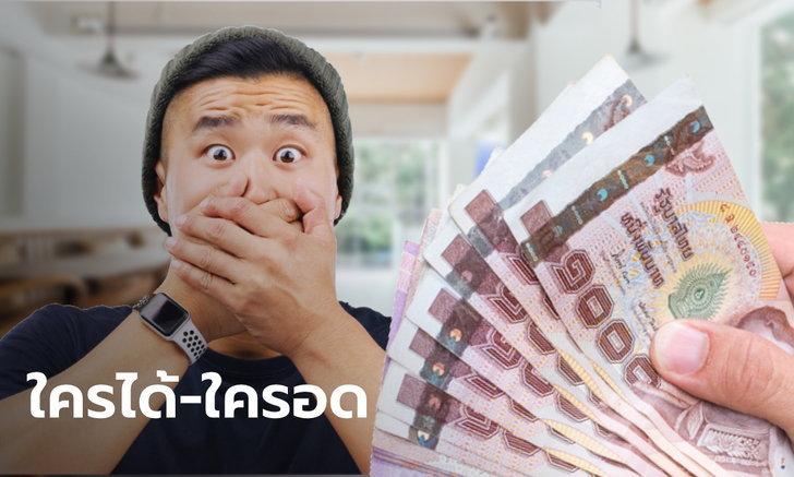 ลงทะเบียน www.เราไม่ทิ้งกัน.com รับเงิน 5,000 บาท ใครมีสิทธิ์ได้รับบ้าง?