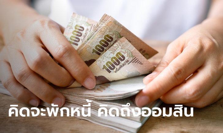 ออมสิน พักชำระหนี้ เงินต้น ดอกเบี้ย ทันทีถึง 3 เดือน