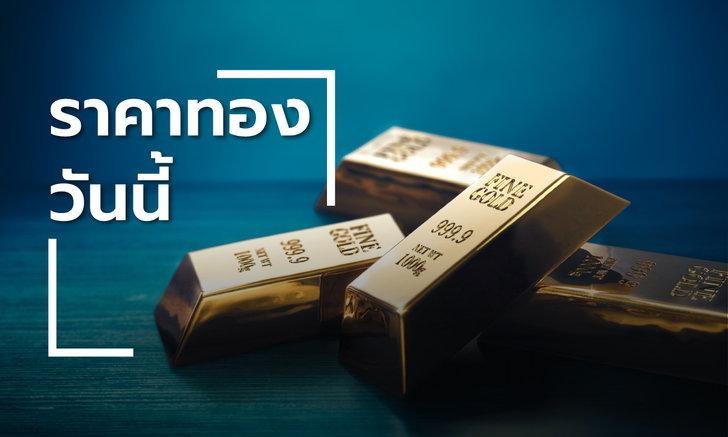 ราคาทองลดลง 50 บาท ลุ้นทองให้หลุด 21,000 บาทกันไปยาวๆ