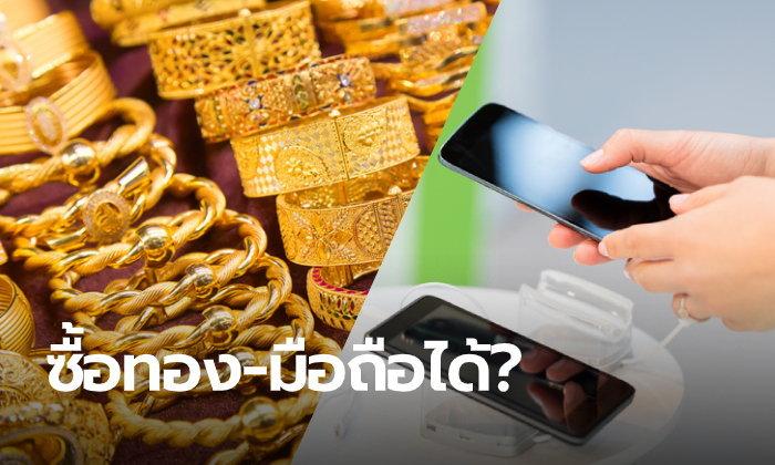 ร้านค้าที่ร่วมชิมช้อปใช้ประเภทไหนขอเงินคืนได้สูงสุด 20% ซื้อทอง-โทรศัพท์มือถือได้มั้ย