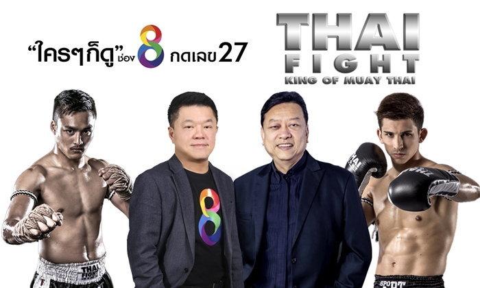 """ทีวีดิจิทัลเดือด """"อาร์เอส"""" อัด """"ไทยไฟท์"""" ลงช่อง 8 เชื่อเรตติ้งพุ่งครองแชมป์ช่องมวยไทย"""