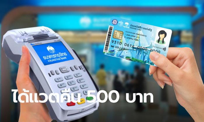 เงินคืนภาษีมูลค่า 500 บาท จะเข้าบัตรสวัสดิการแห่งรัฐได้อย่างไร?