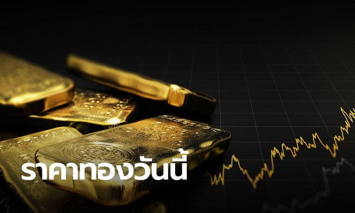 ราคาทองวันนี้ ลดลง 50 บาท ทองรูปพรรณขายออกบาทละ 22,100 บาท