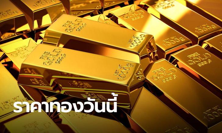 ราคาทองวันนี้ ลดลงนิดเดียวแค่ 50 บาท อดทนรอทองหลุด 22,000 บาท