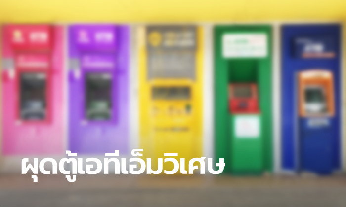 """ปฏิวัติวงการธนาคาร เมื่อ """"ออมสิน-กสิกรไทย"""" เล็งผุดตู้เอทีเอ็มสุดขลังใช้บริการได้ไร้ข้อกังขา"""