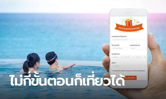 """วิธีลงทะเบียน """"100 เดียวเที่ยวทั่วไทย"""" ทำตาม 5 ขั้นตอนง่าย ๆ ก็เที่ยวได้แล้ว"""