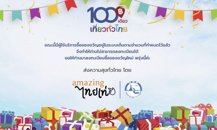 ไม่ถึง 1 ชั่วโมง คนลงทะเบียน 100 เดียวเที่ยวทั่วไทย เข้าคิวครบหมื่นคนแล้ว