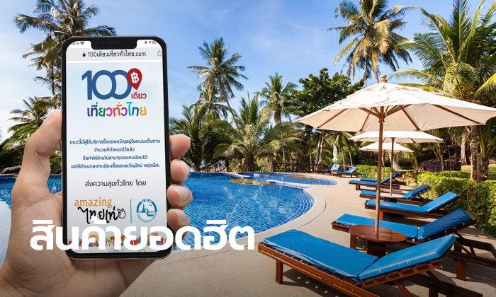 ททท. เผยของขวัญในโครงการ 100 เดียวเที่ยวทั่วไทย ที่นักเที่ยวแห่ช้อปมากที่สุด