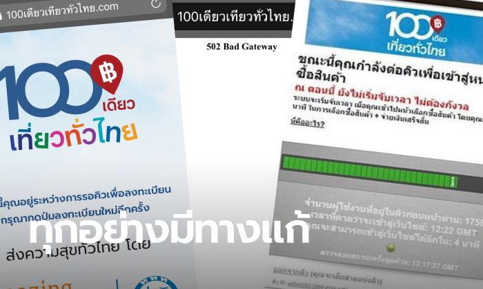 ตอบให้เคลียร์ สมัคร 100 เดียวเที่ยวทั่วไทย แต่ได้คิวเกือบหมื่น ไม่ได้อีเมล์ อยากลัดคิวทำได้มั้ย?