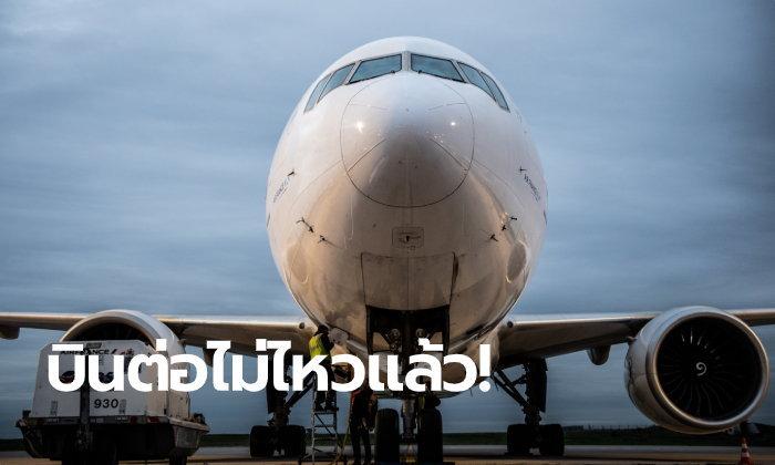 5 สายการบินโลว์คอสต์โอด! ร้องคลังช่วยลดภาษีน้ำมัน หลังขาดทุนหนัก