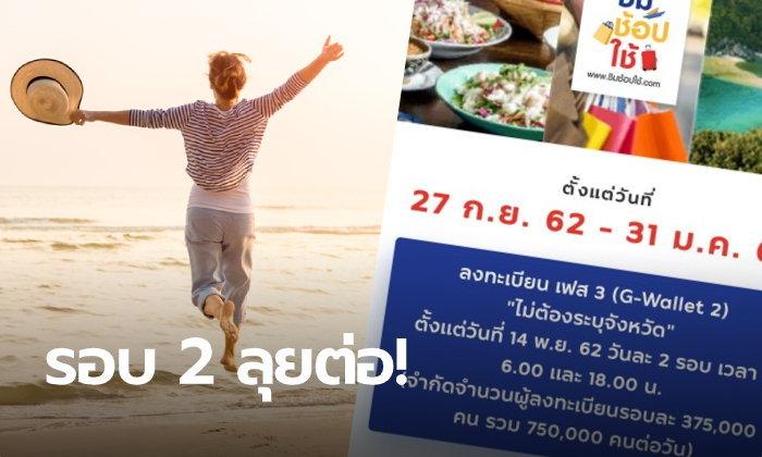 ลงทะเบียนชิมช้อปใช้ เฟส 3 วันที่ 3 รับเพิ่มรอบละ 3 แสนกว่าคน