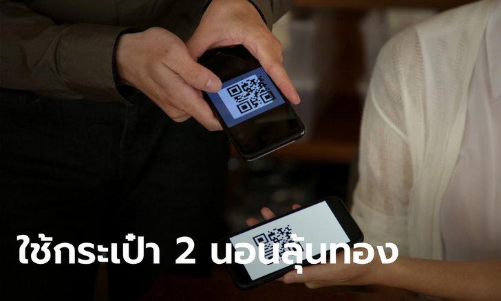 คลังเผย ชิมช้อปใช้ เฟส 3 คนแห่สมัครกันพรึ่บ! ย้ำใช้เงินผ่านกระเป๋า 2 ลุ้นทองรัวๆ