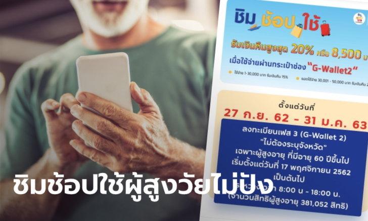 คลังขอเวลาประเมิน ชิมช้อปใช้ เฟส 3 หลังเปิดลงทะเบียนผู้สูงอายุแล้วไม่ปัง