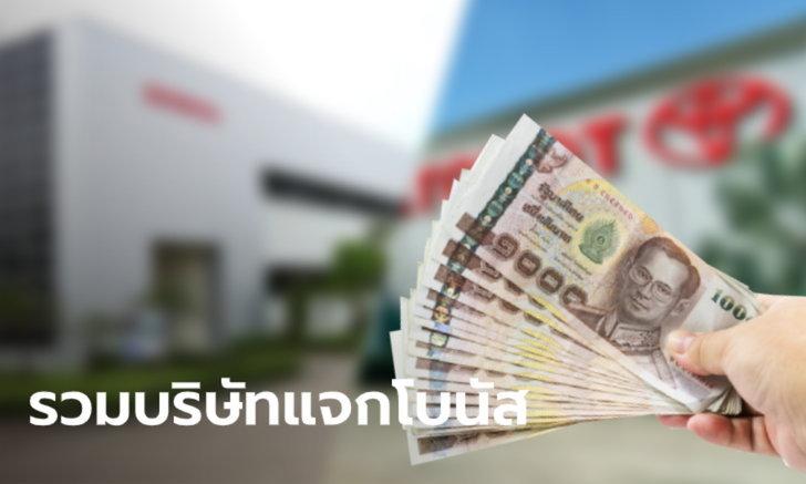 เพจดัง เผย 10 บริษัทยักษ์ใหญ่ แจกโบนัสสูงสุดถึง 8 เดือน แถมเงินพิเศษเพียบ!
