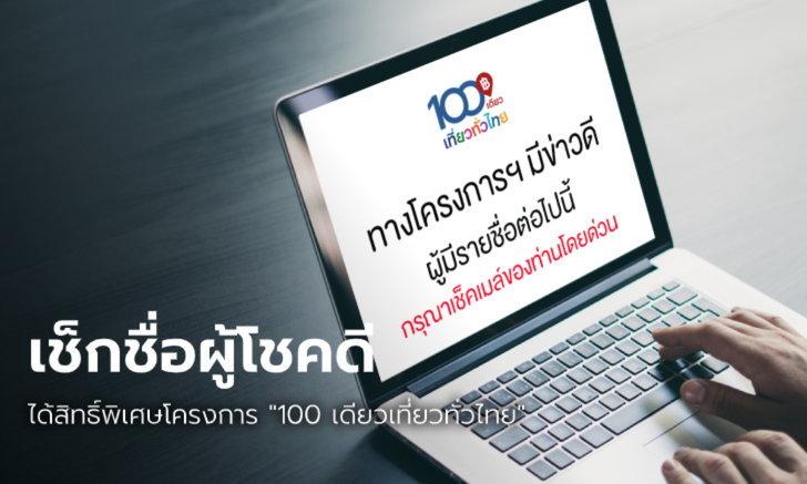 100 เดียวเที่ยวทั่วไทย เผยรายชื่อผู้โชคดี 919 คนรับสิทธิ์ในรอบพิเศษ
