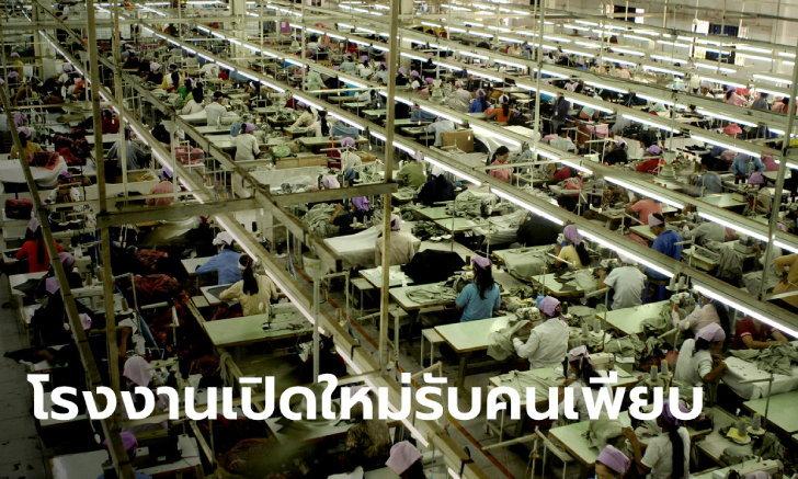 เพจไทยคู่ฟ้าแจงอย่าตื่นโรงงานปิด เผยโรงงานใหม่เปิด 2,000 กว่าแห่ง รับแรงงานนับแสนคน