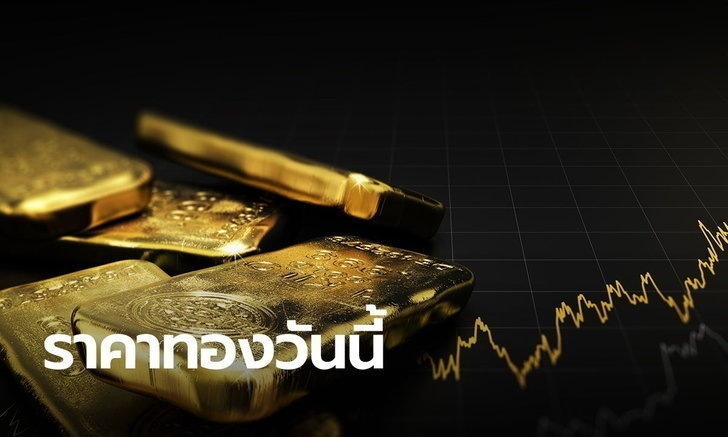 ราคาทองวันนี้ ลดลง 50 บาท ซื้อมั้ย? ทองรูปพรรณขายออกบาทละ 21,350 บาท