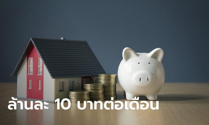 สินเชื่อบ้านออมสินถูกได้อีก! กู้ 1 ล้านบาท เริ่มต้นผ่อนเพียง 10 บาทต่อเดือน