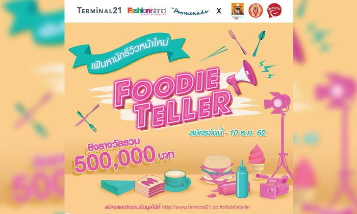 ห้างดังผุดไอเดียหา Foodie Teller เซียนรีวิวความอร่อย ชิงรางวัลมูลค่ารวม 5 แสนบาท