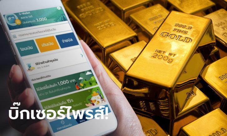 ชิมช้อปใช้ ลุ้นรับทองคำทุกสัปดาห์ พร้อมรางวัลใหญ่สุดคาดมูลค่ามากกว่า 1 ล้านบาท