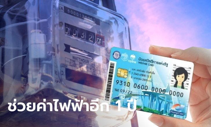 บัตรสวัสดิการแห่งรัฐ เฮ! กฟน. ช่วยค่าไฟฟ้า 230 บาท เฉพาะคนที่ยังไม่เคยลงทะเบียนขอรับสิทธิ์