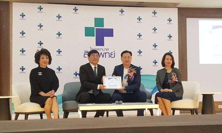 Netizen ปิดดีลใหญ่ส่งท้ายปี อัปเกรดซอฟท์แวร์เครือ รพ.สินแพทย์ พร้อมรับการแข่งขัน