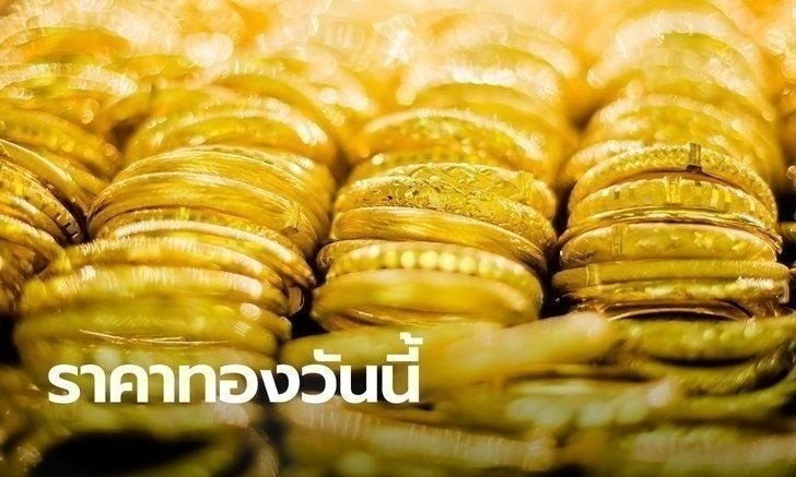 ราคาทองขยับขึ้นในช่วงเย็น 50 บาท ทองรูปพรรณขายออกบาทละ 21,550 บาท