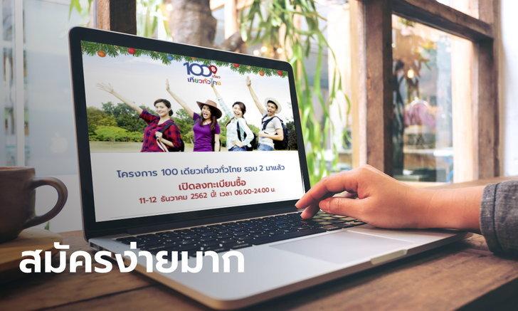 100 เดียวเที่ยวทั่วไทย สอนลงทะเบียนรอบเดือน ธ.ค. ด้วย 5 ขั้นตอน พร้อมคำแนะนำที่จะได้สิทธิ์ชัวร์