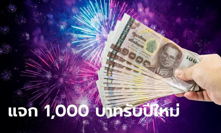 ธอส. แจกเงิน 1,000 บาท ให้ลูกค้า 170,000 คน รอรับกลุ่มแรกในเดือน ธ.ค. นี้