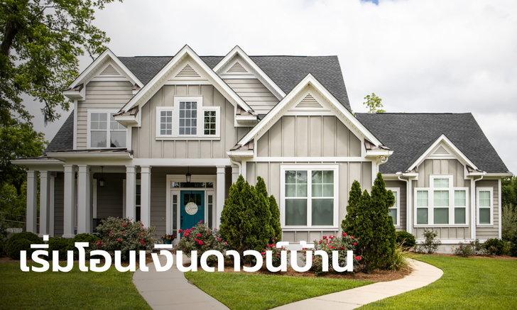 """เริ่มโอนเงินแล้ว! ธอส. ทยอยโอน """"ค่าดาวน์บ้าน"""" ให้กับประชาชนที่เข้าร่วมโครงการ """"บ้านดีมีดาวน์"""""""