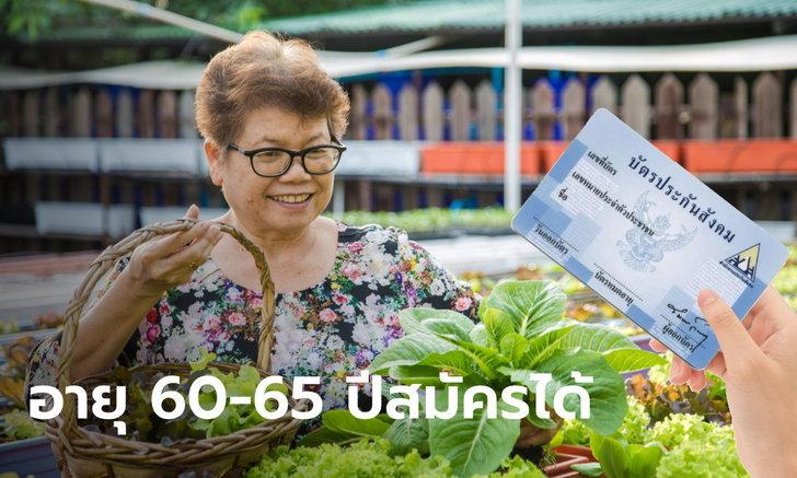 ประกันสังคม ขยายอายุผู้สมัครมาตรา 40 จากเดิมอายุ 60 ปี เป็น 65 ปี