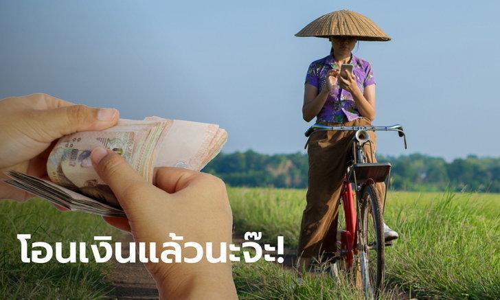 เช็กเงินเยียวยาเกษตรกร รับ 5,000 บาท ธ.ก.ส. โอนให้วันที่ 18 มิ.ย. นี้ อีก 1 ล้านคน