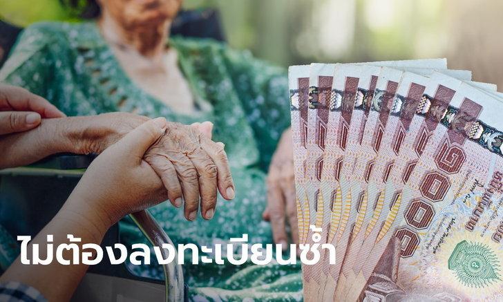 เงินเยียวยากลุ่มเปราะบาง 3,000 บาท รัฐโอนให้อัตโนมัติไม่ต้องลงทะเบียน ถ้าผ่านเกณฑ์