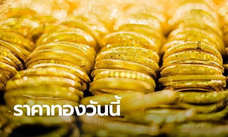 ราคาทองวันนี้ 30 มิ.ย. 63 ครั้งที่ 1 ไม่เปลี่ยนแปลง ทองรูปพรรณขายออกบาทละ 26,400 บาท