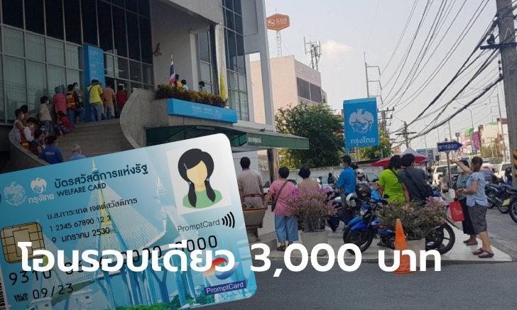 บัตรสวัสดิการแห่งรัฐ รับเงินเยียวยา 3,000 บาท คลังเริ่มโอนเข้าในวันที่ 4-9 ก.ค. นี้