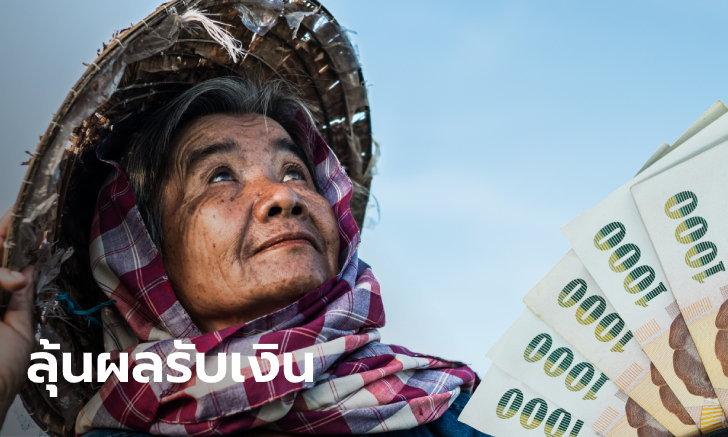 เยียวยาเกษตรกร รับ 5,000 บาท รัฐเร่งสอบความซ้ำซ้อนกว่าหมื่นคน คาด 10 ก.ค. นี้ แล้วเสร็จ