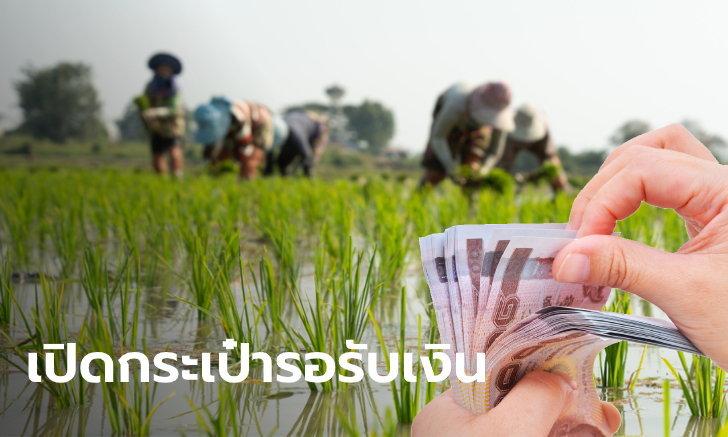 ตรวจสอบเงินเยียวยาเกษตรกร รับ 5,000 บาท งวดสุดท้ายกว่า 7.6 ล้านคน