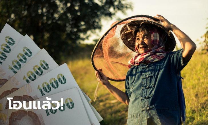 ตรวจสอบเงินเยียวยาเกษตรกร รับ 5,000 บาท ธ.ก.ส. โอนเงินเข้าบัญชีต่างแบงก์รวมแล้ว 3.5 แสนคน