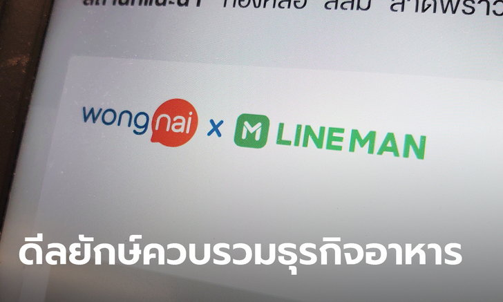 LINE MAN รับเงินลงทุน 3,300 ล้านบาท ควบรวม Wongnai